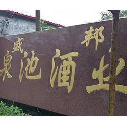 散白酒招商加盟-酒号公社-汉中市散白酒图片