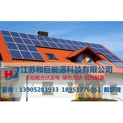 家庭光伏发电补贴|和巨能源(在线咨询)|临高光伏发电图片