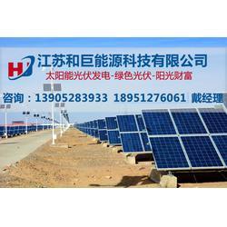 鄂尔多斯光伏发电|江苏和巨能源公司|小型光伏发电图片
