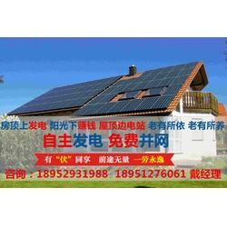 家用光伏发电机、光伏发电、和巨能源科技图片