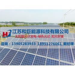 江苏和巨能源科技(图),家庭太阳能光伏发电,三沙光伏发电图片
