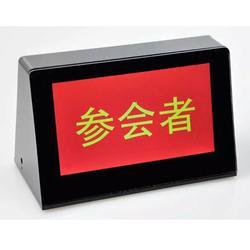 液晶电子桌牌供应-山东液晶电子桌牌-乐道远洋图片