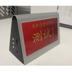 乐道电子桌牌-北京乐道远洋科技-乐道电子桌牌报价图片