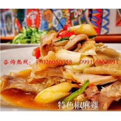石河子椒麻鸡、【新疆小吃培训学校】、凉拌椒麻鸡加盟图片