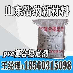广告板用pvc复合稳定剂_武汉pvc复合稳定剂_浩纳图片