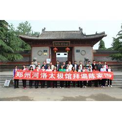 【河洛太极】_郑州太极交流培训中心在哪_太极交流培训中心图片