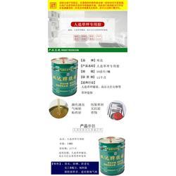供应环保草坪胶、常州双达胶粘剂(在线咨询)、环保草坪胶图片