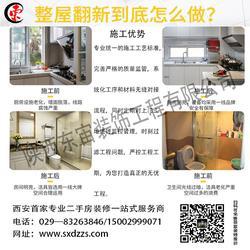 二手房装修阳台、户县二手房装修、东宙装饰图片