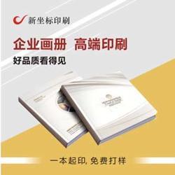 画册设计公司 画册设计 武汉新坐标包装