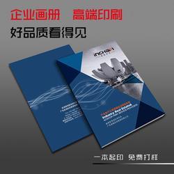 企业画册印刷-武昌画册设计-武汉新坐标包装图片