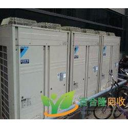 龙华空调回收咨询本站 龙华空调回收 深圳龙华空调回收