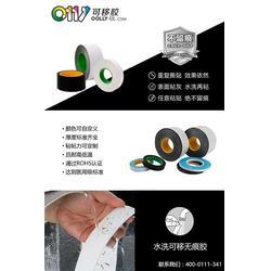耐老化无痕可移胶带厂家-邦联-阳江耐老化无痕可移胶带图片