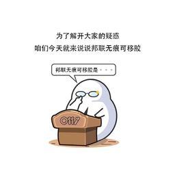 邦联自有品牌0111-阳江超高粘无痕双面胶图片