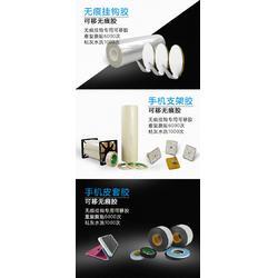 手机皮套无痕粘贴胶生产厂家-邦联-深圳无痕粘贴胶生产厂家图片