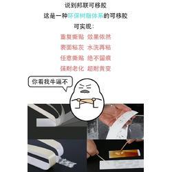 耐高温无痕胶带定做-惠州耐高温无痕胶带-邦联厂货直供图片