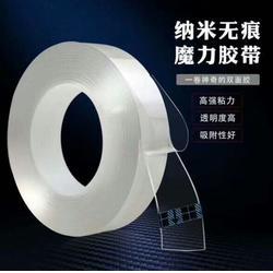 邦联耐黄变-水洗无痕胶带定做-广州水洗无痕胶带图片