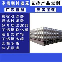 青岛组合式水箱-沃源&直销-组合式水箱厂家图片