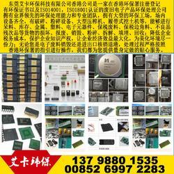 保税边角料回收(图)|退港回收废电路板|退港回收图片