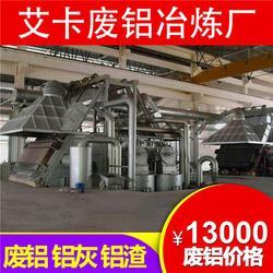 恩平回收铝基板-回收铝基板边料-艾卡废铝熔炼厂(优质商家)图片