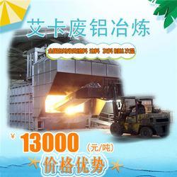 回收铝基板边料-回收铝基板-艾卡废铝冶炼厂(查看)图片