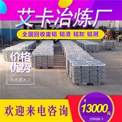回收废铝屑|冶炼厂上门收购|韶关回收废铝图片