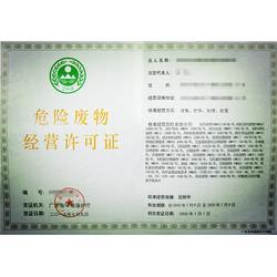 佛山危险废物|危险废物专业联单|线路板回收(优质商家)图片