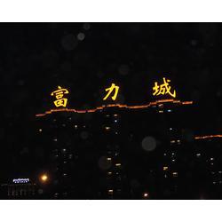 太原欣美照明(图)_山西led发光字_发光字图片