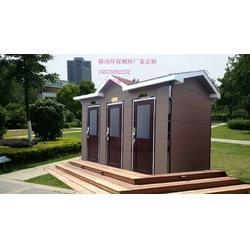 新型环保厕所 移动厕所 公共卫生间厂家定制图片
