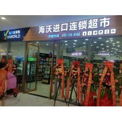 海沃全球购(图)、进口超市加盟、宣威进口超市图片