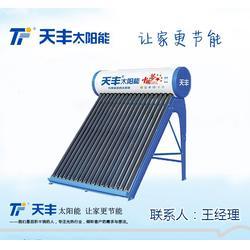 陕西壁挂太阳能优质厂家_天丰太阳能_渭南壁挂太阳能图片