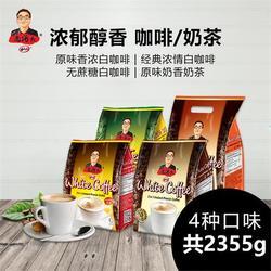 进口白咖啡|原装进口白咖啡|骞啸实业(推荐商家)图片
