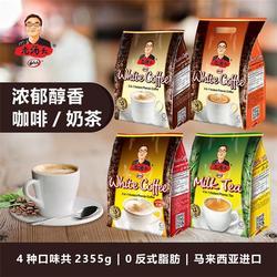 咖啡,马来西亚白咖啡,骞啸实业图片