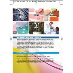高温硫化硅胶-硅胶-苏州海龙硅胶图片