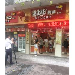 潘老壮鸭舌店、千元小投资创业好项目、武义创业图片
