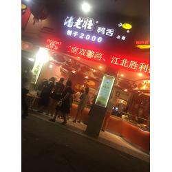 潘老壮鸭舌店加盟热线是多少_潘老壮(在线咨询)_潘老壮鸭舌店图片