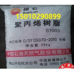 工业纤维PPS1003独山子聚丙烯S1003图片