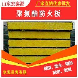 聚氨酯保温板-宏鑫源-聚氨酯保温板价图片
