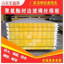 宏鑫源-德州聚氨酯保温板-聚氨酯保温板生产厂家图片