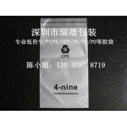 深圳CPE_CPE 包装袋_瑞雄包装(优质商家)图片