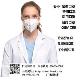 口罩 防雾霾,弓立一次性冬季口罩(在线咨询),姜堰区口罩图片
