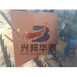 兴邦华泰(查看)、吉安红色锈板雕塑Q235NH锈板厂家图片
