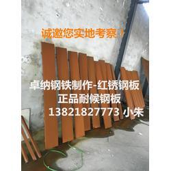 安顺耐候钢板-天津卓纳钢铁