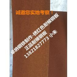 Q355NH耐候钢板-卓纳钢铁耐候板(在线咨询)图片