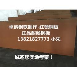衡水6毫米锈钢板_卓纳钢铁耐候板图片