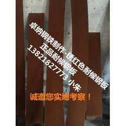 耐候钢板-天津卓纳耐候板-耐候钢板腐蚀加工图片