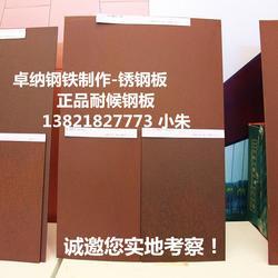Q345GNH耐候板_卓纳钢铁耐候板(图)图片