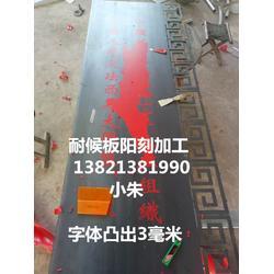 耐候锈钢板门头_卓纳锈钢板(图)图片