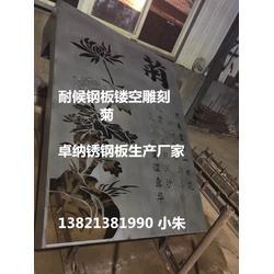 漳州锈钢板出售_天津卓纳耐候板(在线咨询)图片