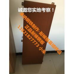 耐候钢板厂家,耐候钢板,卓纳红色锈钢板(查看)图片
