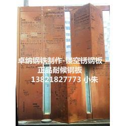 卓纳钢铁耐候钢板(多图)|商洛树穴装饰耐候钢板图片